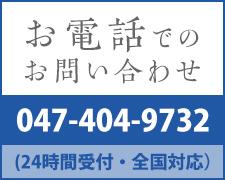 お電話でのお問い合わせ 047-404-9732 (24時間受付・全国対応)